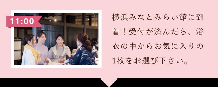 横浜みなとみらい館に到着!受付が済んだら、浴衣の中からお気に入りの一枚をお選びください。