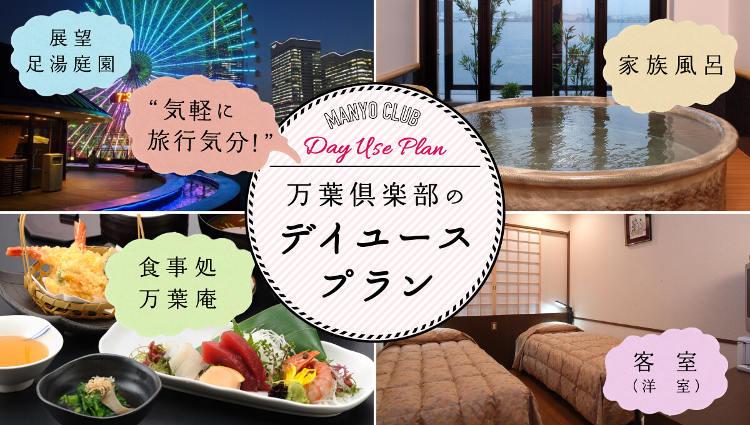 ホテル デイユース 横浜
