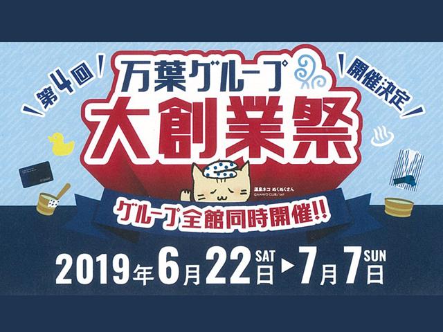 万葉グループ【大創業祭】とってもお得な事前キャンペーン