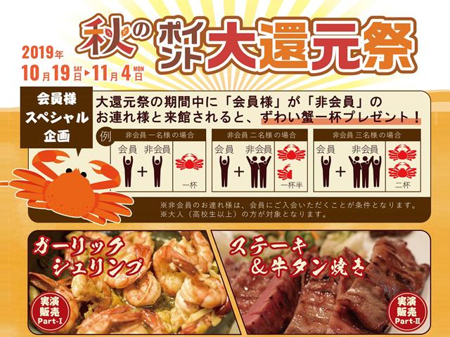 ★秋のポイント大還元祭★10/19(土)~11/4(祝)開催決定!