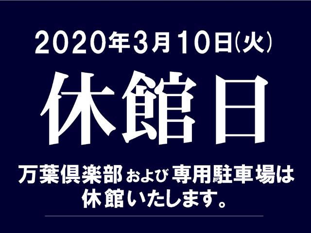 2020年3月10日(火) 休館日のお知らせ