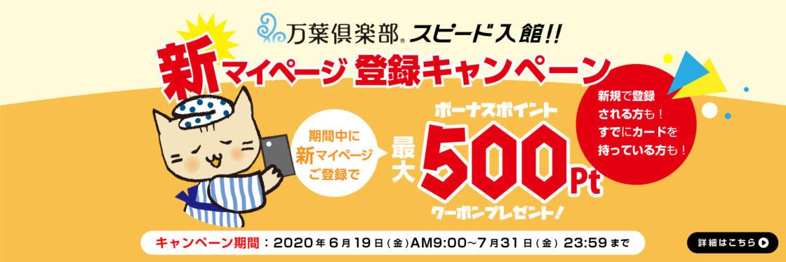 【6/19★START】新マイページ登録キャンペーン