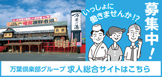 万葉倶楽部グループ求人総合サイト