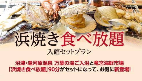 浜焼き食べ放題入館セット&3周年感謝特別企画