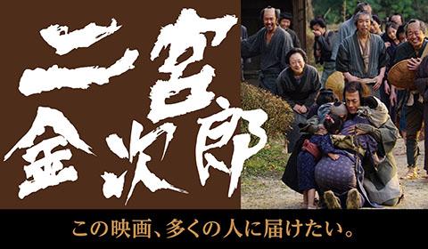 映画二宮金次郎