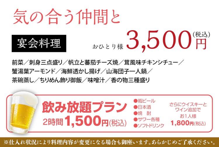 忘年会、新年会プラン 3500円