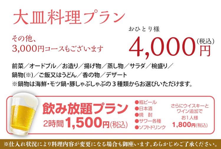 忘年会、新年会プラン 4000円