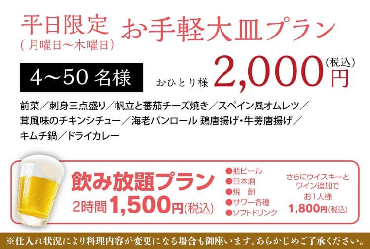 忘年会、新年会プラン 2000円