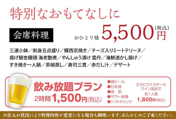 忘年会、新年会プラン 5500円
