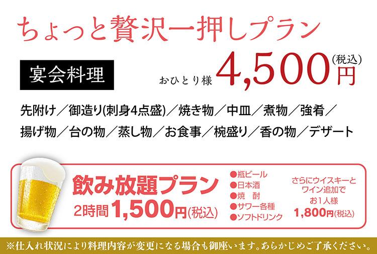 宴会プラン 4500円