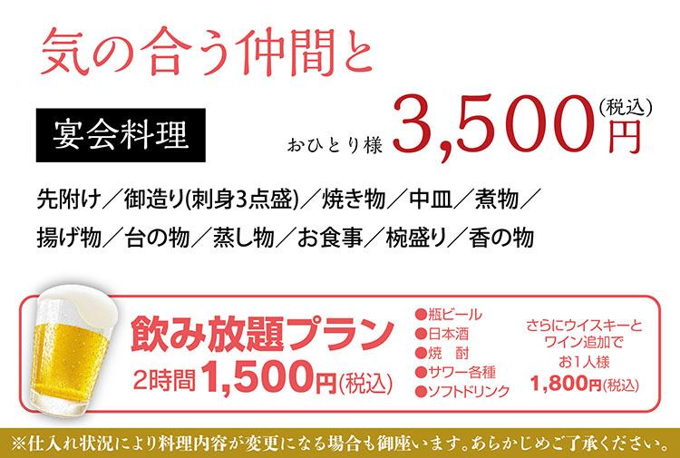 宴会プラン 3500円