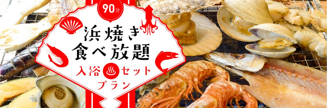 大人気!★浜焼き食べ放題プラン★