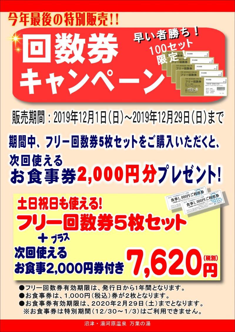 回数券キャンペーン