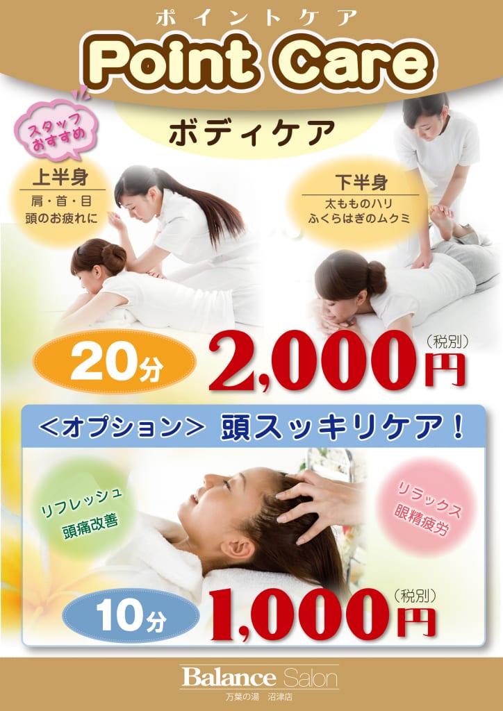沼津バランスPointCare20分キャンペーン