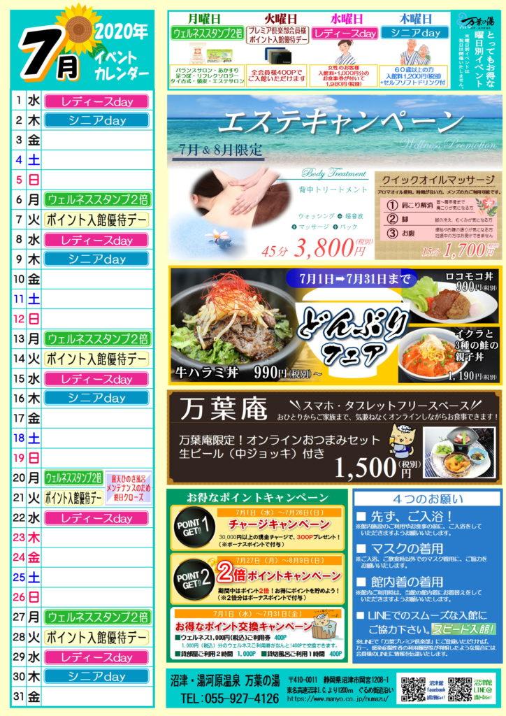 2020年7月イベントカレンダー