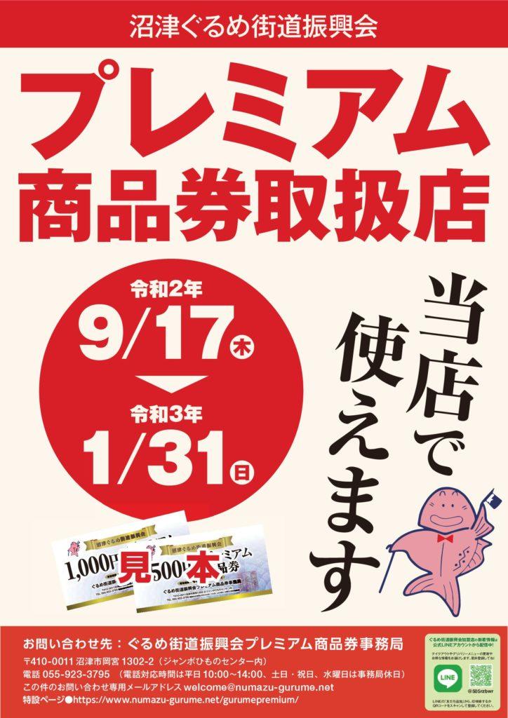 グルメ街道振興会プレミアム商品券ポスター