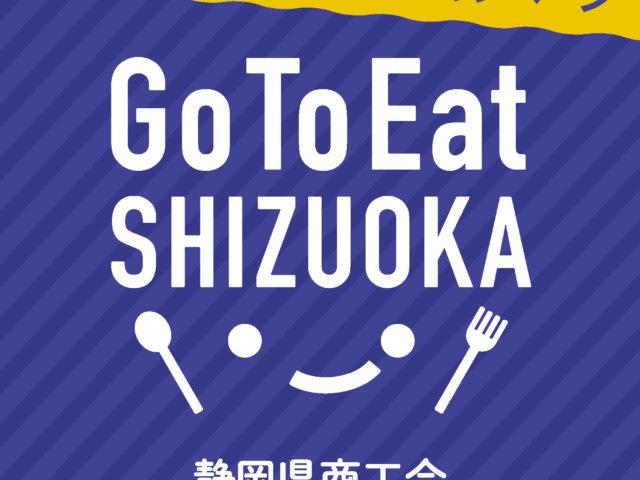 10月26日(月)~スタート 静岡県GoToEatプレミアム付き食事券使えます...