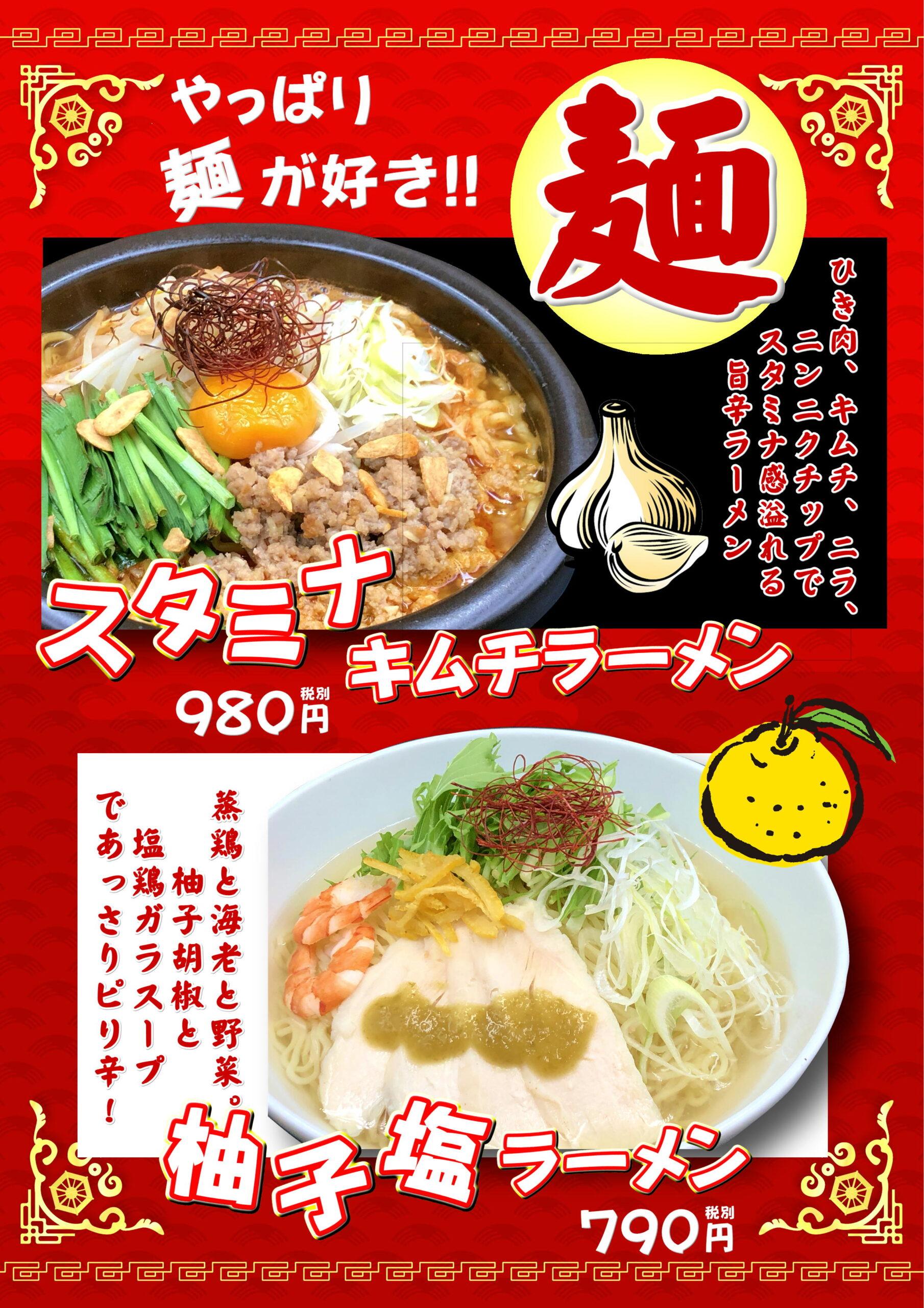 麺差し込み202102メニュー