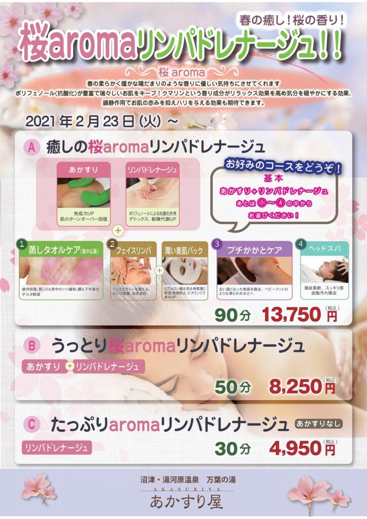 万葉の湯沼津桜aromaリンパ 税込_compressed