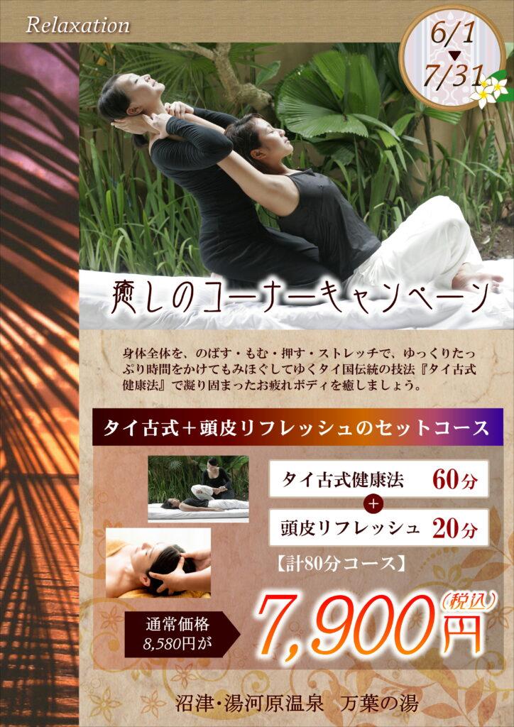 6月癒しのコーナーキャンペーン
