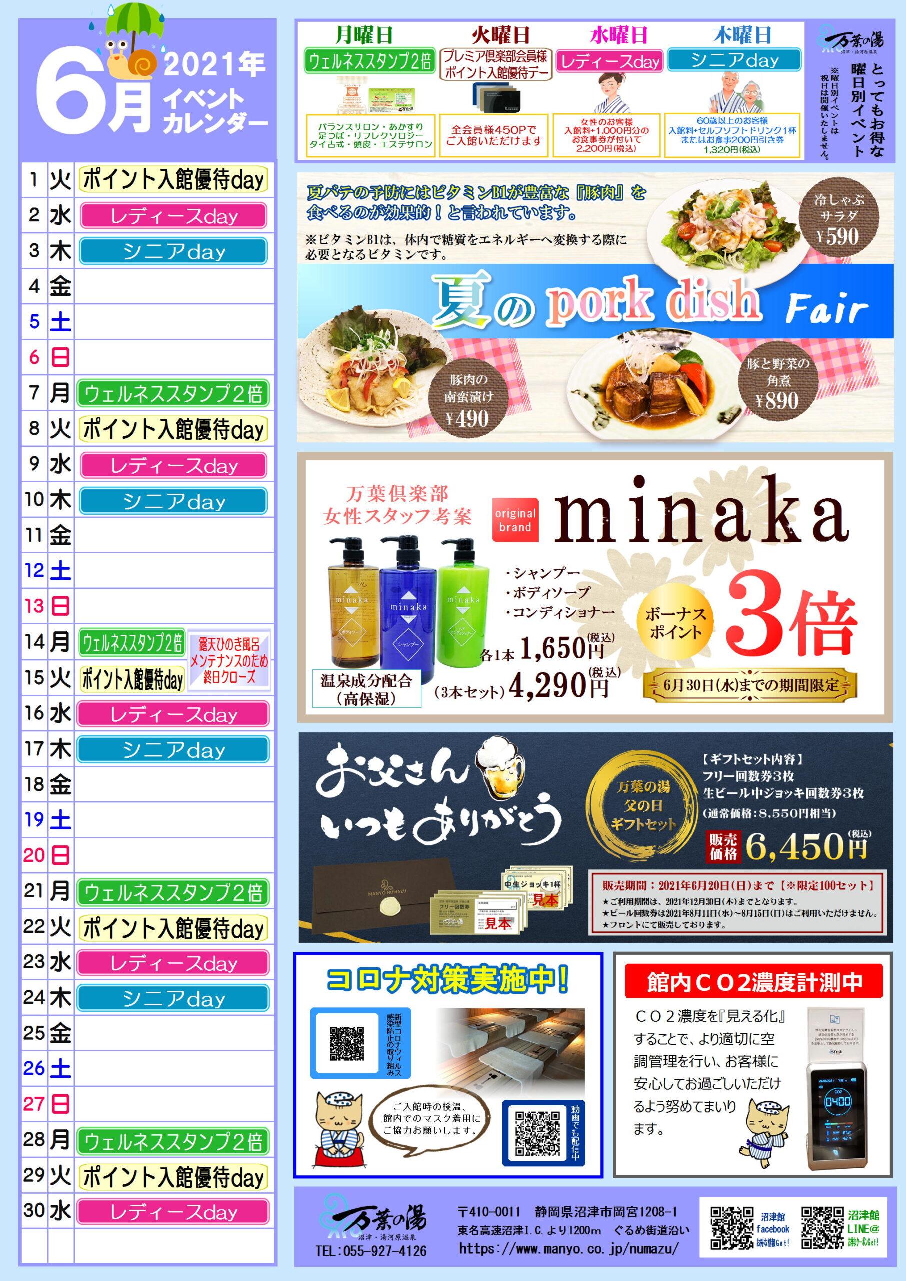 イベントカレンダー6月(メンテナンス)