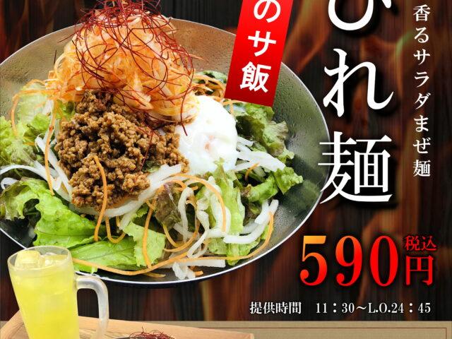 おすすめサ飯!しびれ麺