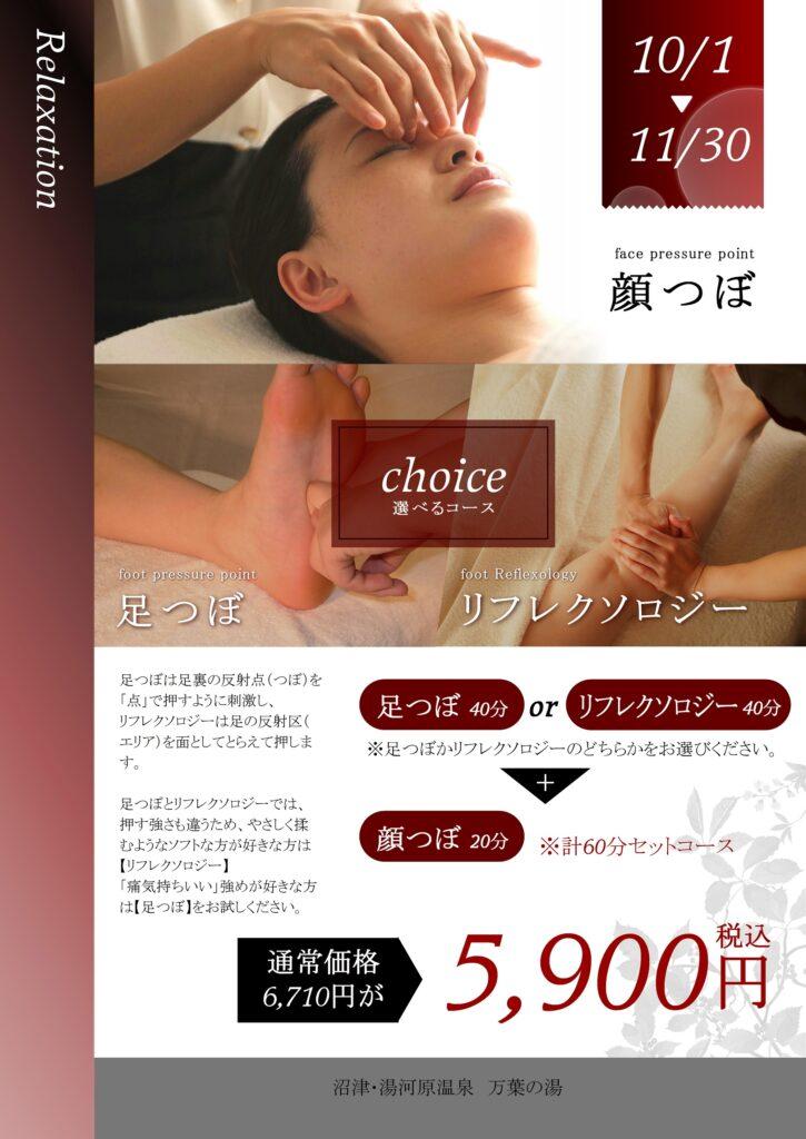 10月11月癒しのコーナーキャンペーン