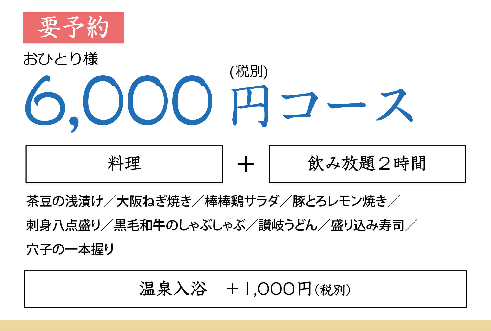 6,000円