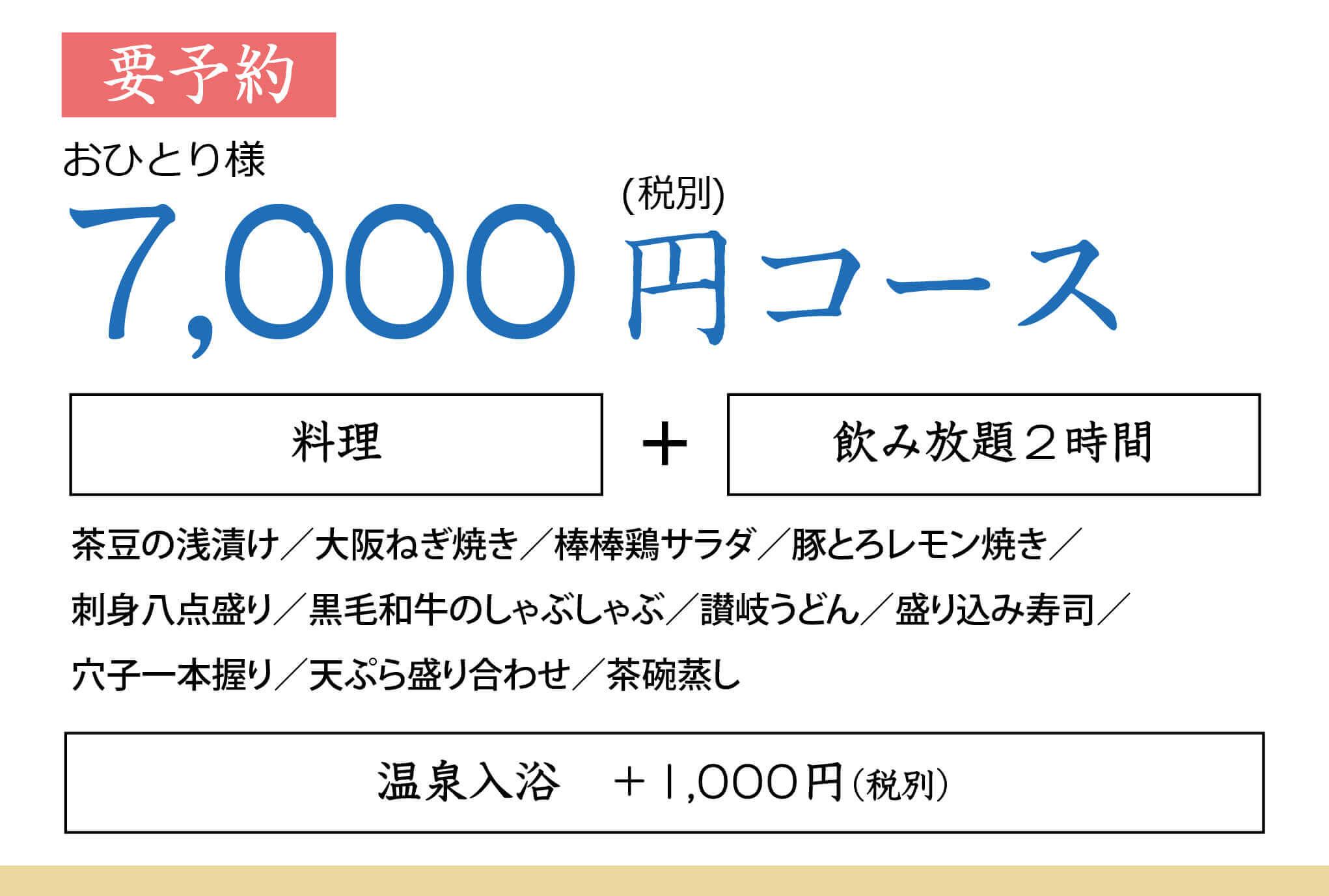 7,000円