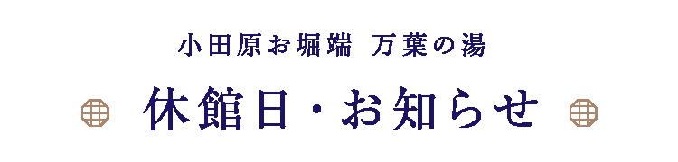 者 小田原 ウイルス 市 コロナ 感染