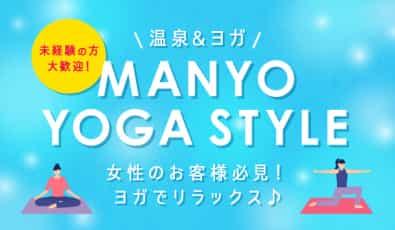 MANYO YOGA STYLE