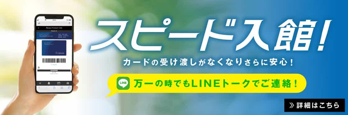 LINEでのスピード入館で 「感染予防」にご協力下さい
