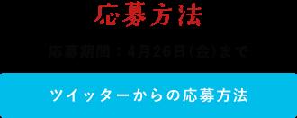 「万葉倶楽部グループ」のご利用したい施設の公式ツイッターアカウントをフォローしよう!