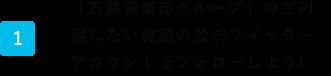 キャンペーンのツイートを『#万葉の湯温泉令和』を付けてリツイート