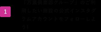 「万葉倶楽部グループ」のご利用したい施設の公式インスタグラムアカウントをフォローしよう!