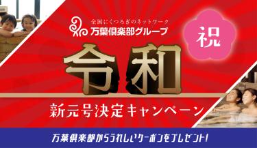 スマートフォン用新元号決定キャンペーンロゴプレート