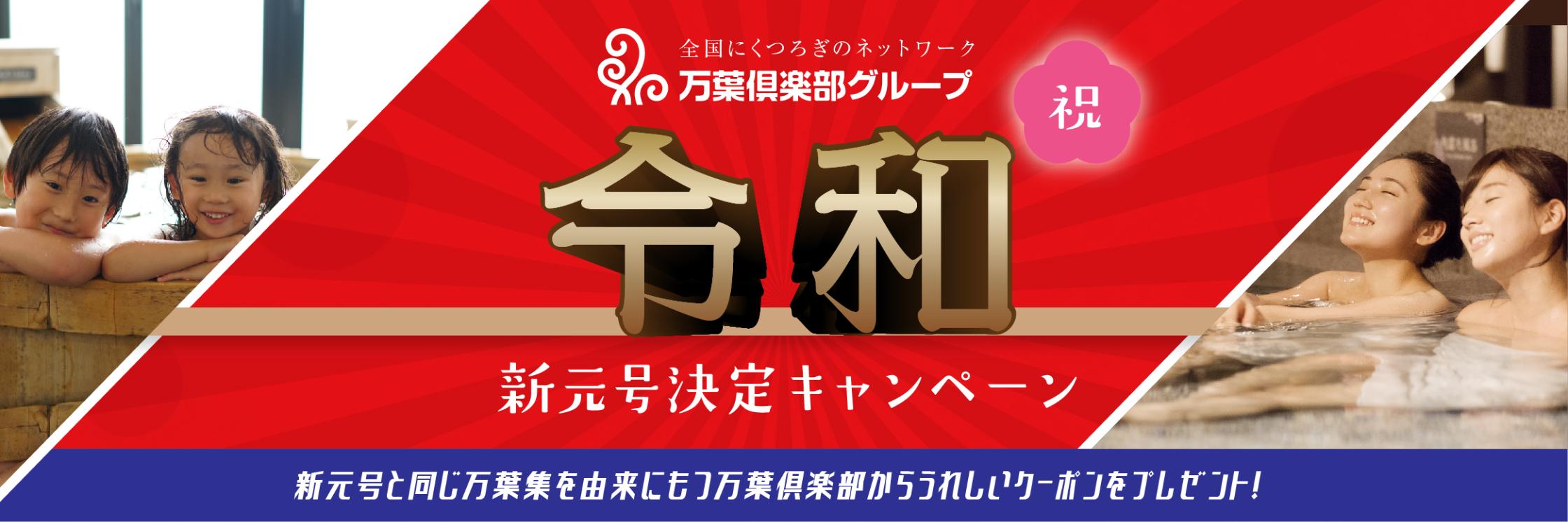 新元号決定キャンペーンロゴプレート