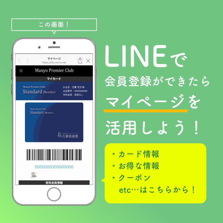 LINEで会員登録ができたらマイページを活用しよう