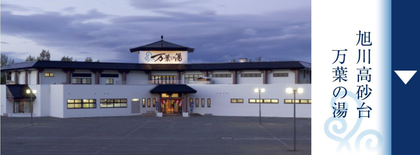 北海道 旭川高砂台 万葉の湯