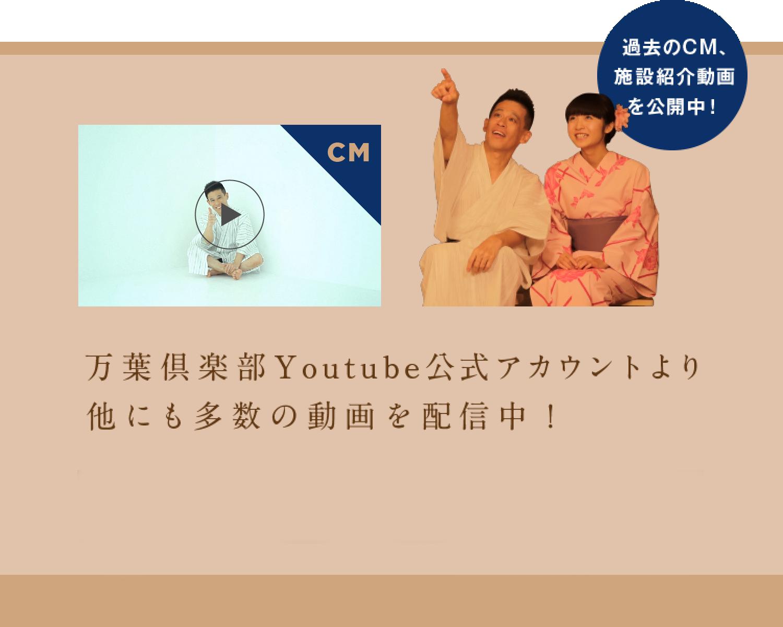 万葉倶楽部 Youtube公式チャンネル
